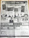 20170112asahi