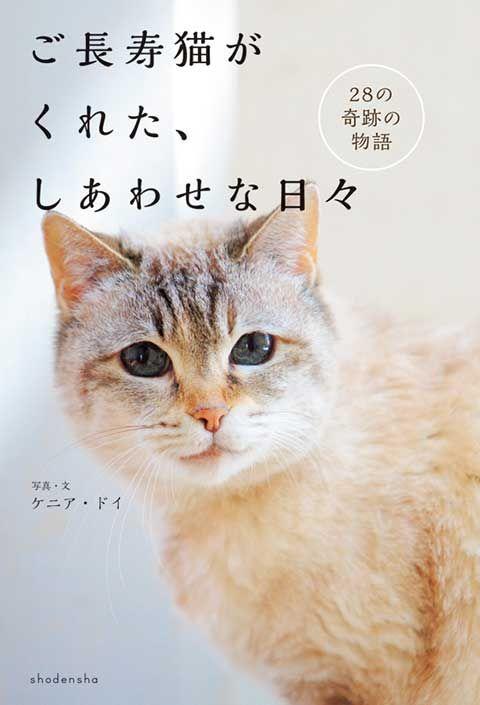 180908b-ご長寿猫本