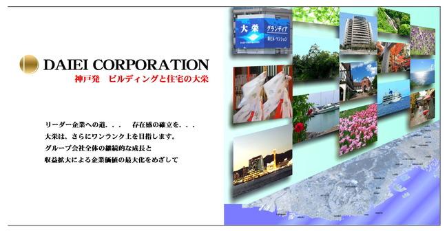 リーダー企業広告 2