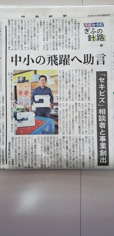岐阜新聞 一面掲載記事① 2019年5月8日