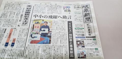 岐阜新聞 一面掲載記事② 2019年5月8日