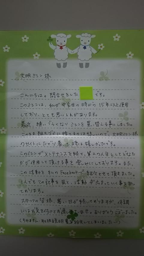 DSC_2246