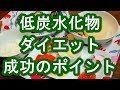 低炭水化物ダイエットの方法~基本的なルールと成功させるポイント - YouTube