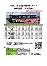 循環バス�