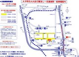 H21花火大会—交通規制