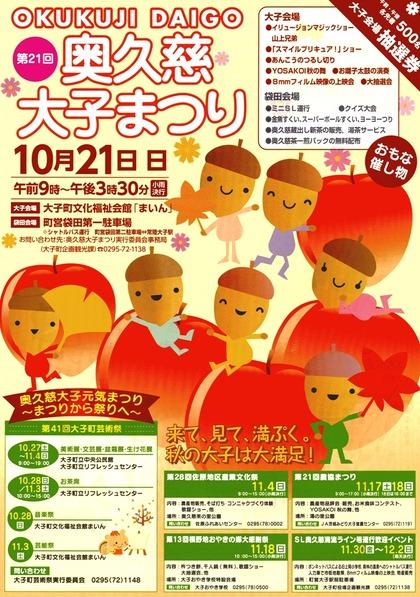 2012年大子まつりチラシ(表)