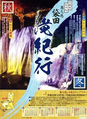 2011冬の滝紀行チラシ