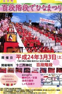 2012ひな祭りチラシ