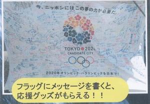 オリンピック招致1
