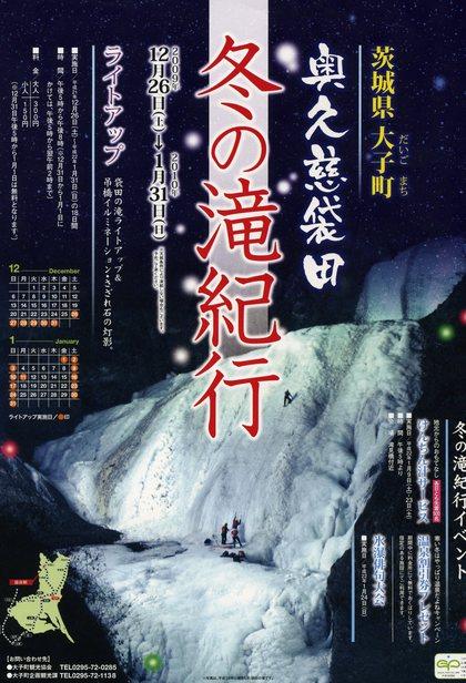 冬の滝紀行2009