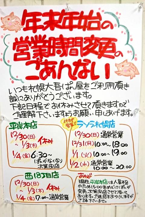 18-12-30-17-28-21-627_deco