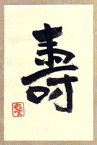 言葉 めでたい 縁起のいい漢字(言葉)の一文字や2文字、四字熟語一覧!商売繁盛に関しても