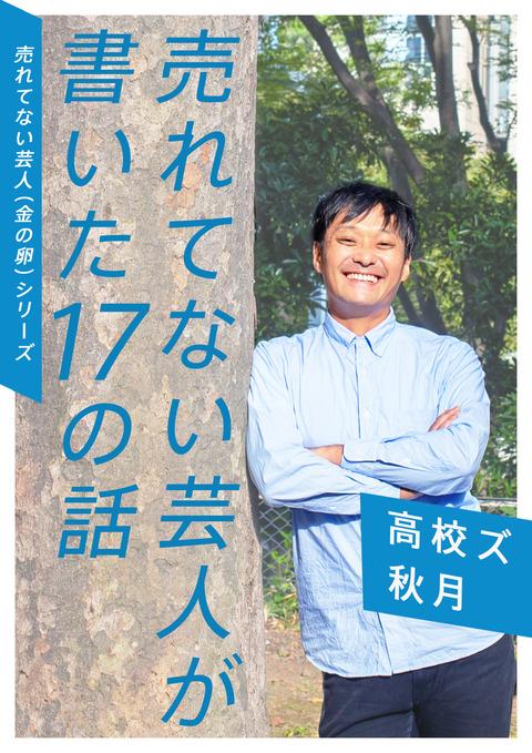 高校ズ秋月様_表紙_210129_最終