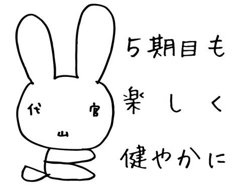 代官山ウサギ 5期