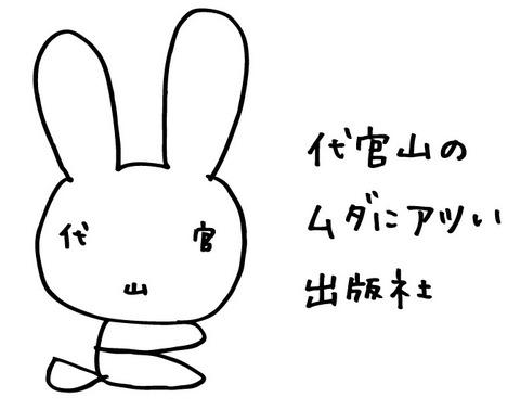 代官山ウサギ
