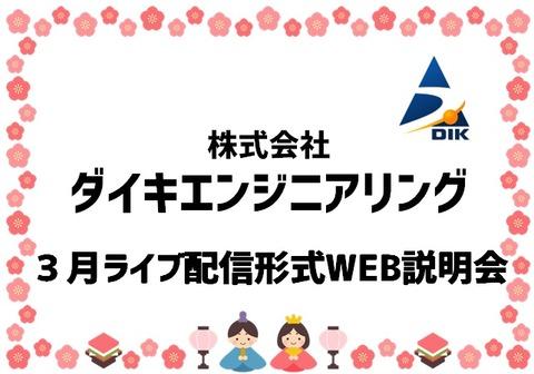 3月WEB説明会