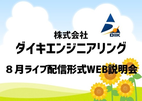 8月WEB説明会