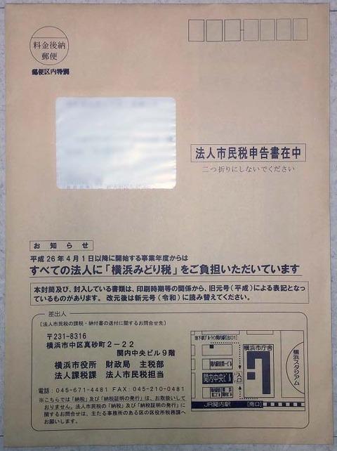 法人税申告_4