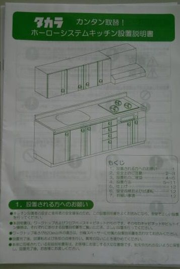 システムキッチン_02