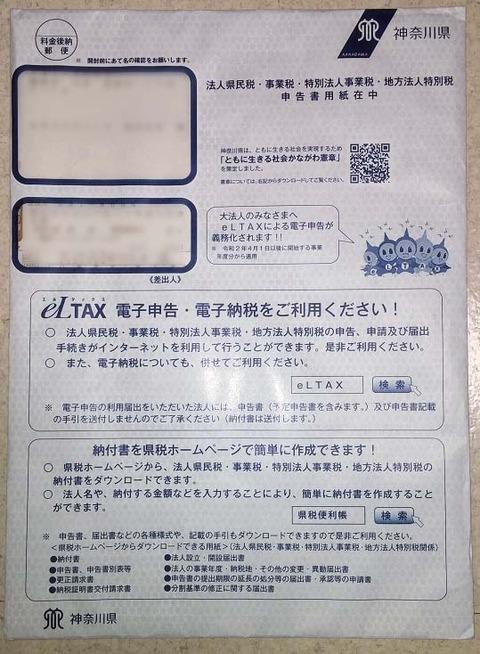 法人税申告_5