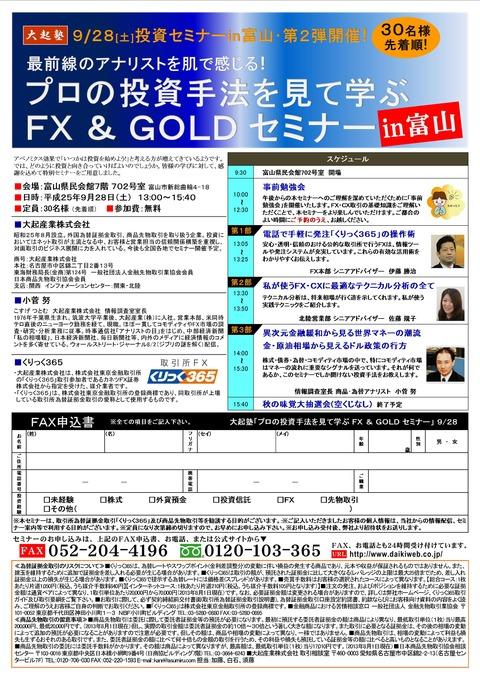 【大起塾】「プロの投資手法を見て学ぶ FX&GOLDセミナー」