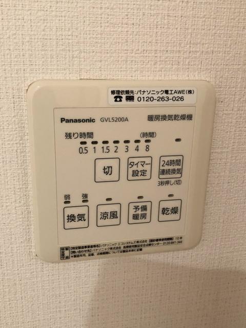 202暖房換気乾燥機スイッチ