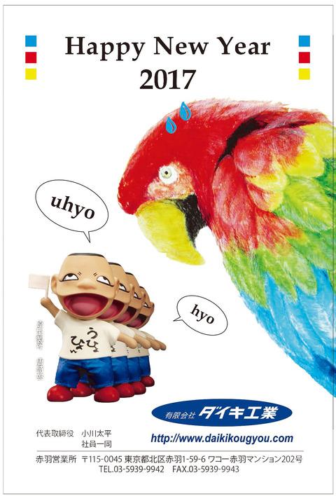 ダイキ工業2017年賀状はがきA縦