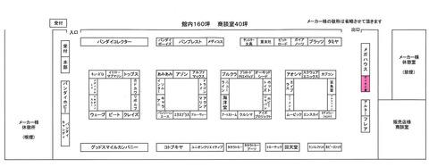 宮沢展示会4月卓図1