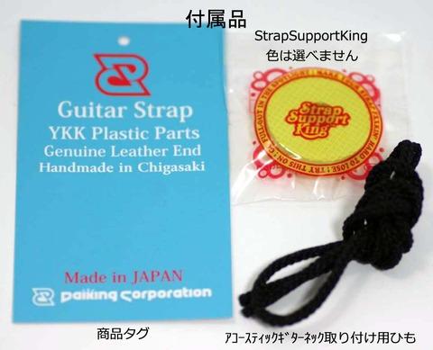 ギターストラップ付属品