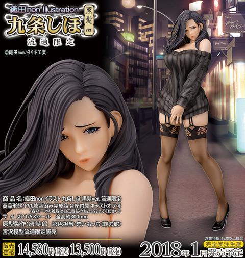 0724shiho_gentei_black