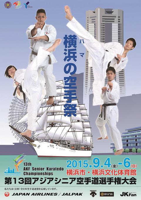 0903_karate