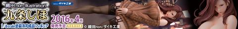 shiho_728_90