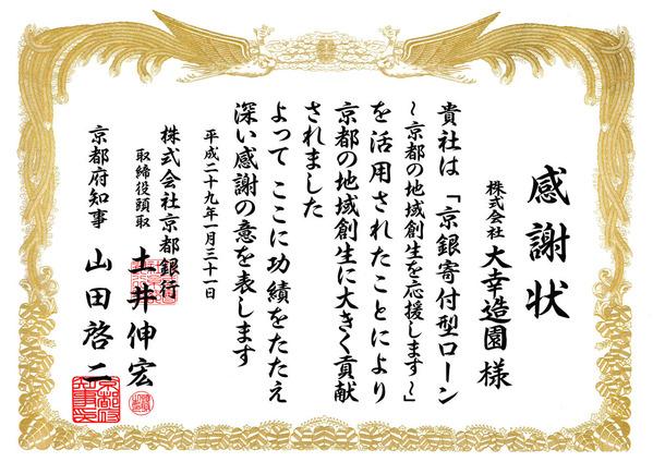 京都府感謝状
