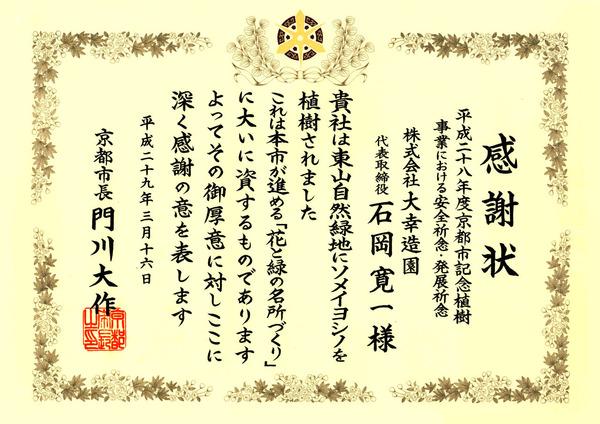 京都市感謝状