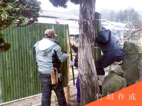 竹垣の作成
