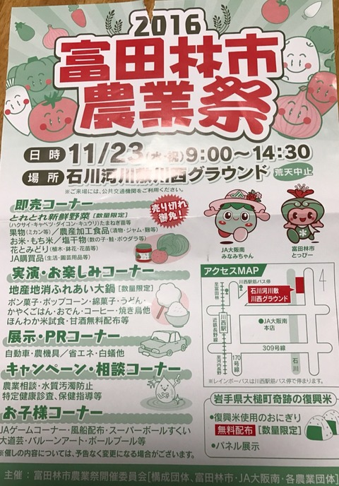 「富田林市農業祭」お目当の品は⁈
