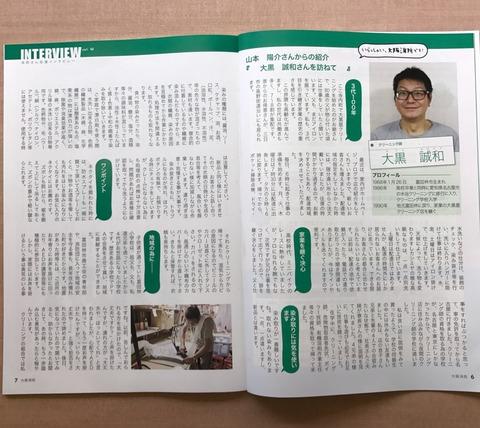 大黒屋クリーニングが大阪消防8月号に掲載