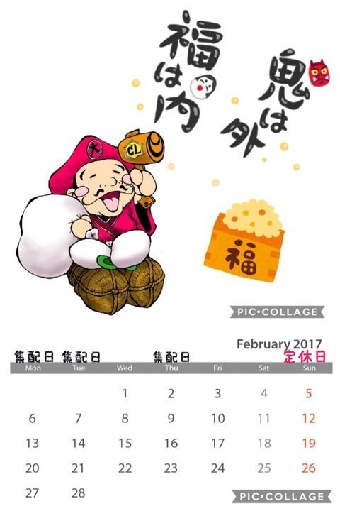 2月スタート!寒さに負けるものかぁー