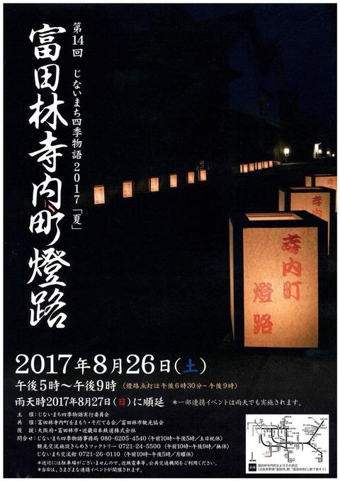 夏休みも終わり 夏の癒し 富田林寺内町燈路