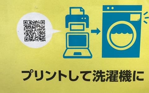 新しい洗濯表示に慣れよう