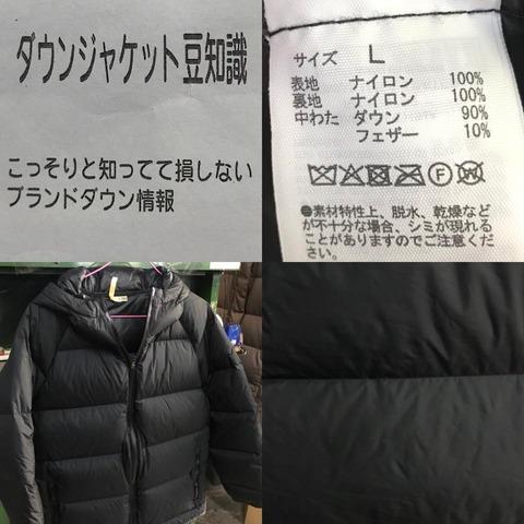 ダウンの豆知識・Part1 シームレスダウン編