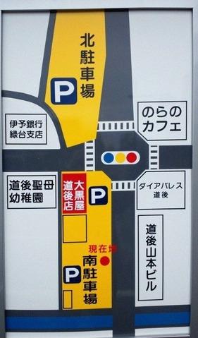 道後店駐車場地図