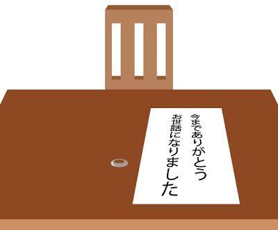 uwaki01