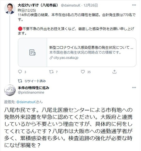 大松抗議リツイート