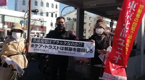 ケアトラスト千川駅前1