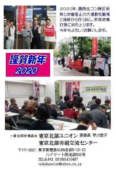 2020年SWU年賀状1