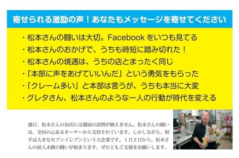 松本さんにメッセージを