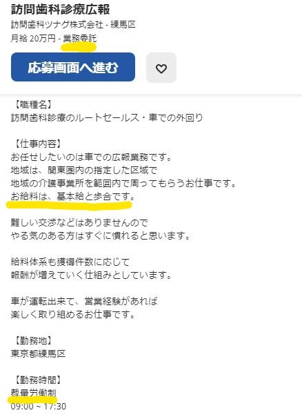 Inked訪問歯科ツナグ株式会社_LI