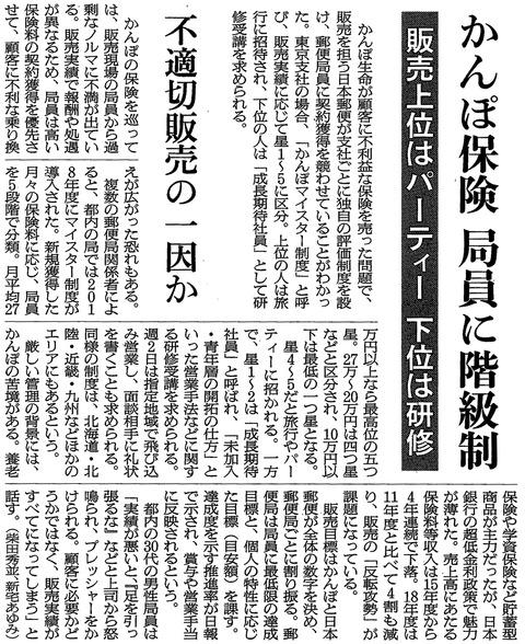 かんぽ問題朝日新聞