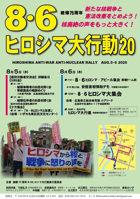8・6大行動2020第二弾 (1)_page-0001